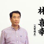 『就任式 』顧問相談役に林 喜幸氏をお迎えしました。