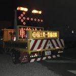 夜間規制片側~車減(芸西~夜須)