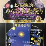 5月5日 土佐横浜 みなと未来祭り