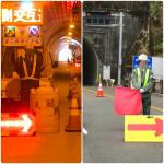 四ッ足トンネル修繕工事