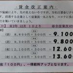 令和2年12月1日より賃金改正